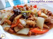 Пиле с кашу (Cashew chicken)