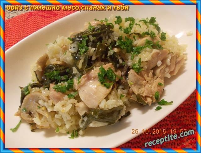 Снимки към Ориз с пилешко месо, спанак и гъби